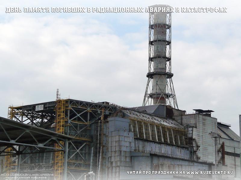 http://www.rusevents.ru/files/prazdnik/den-pamyati-pogibshih-v-radiacionnyh-avariyah-i-katastrofah.jpg