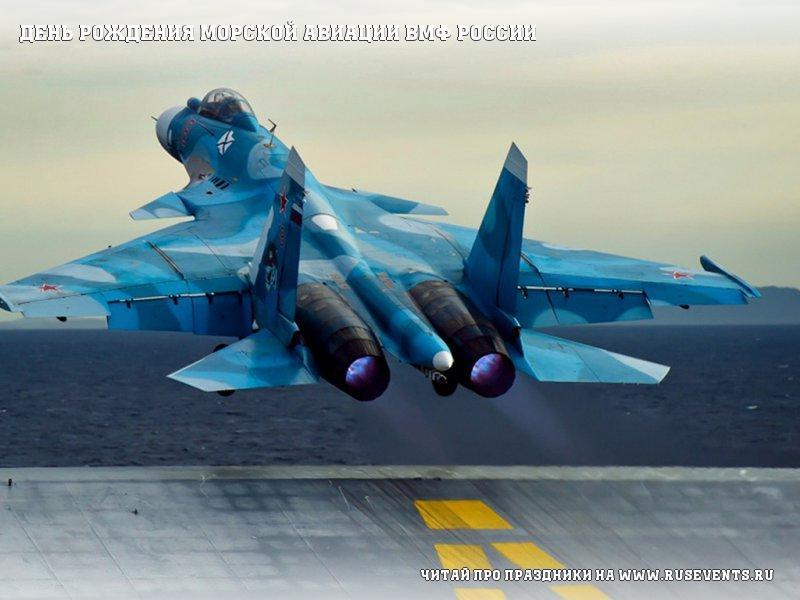 17 июля - День рождения морской авиации ВМФ России