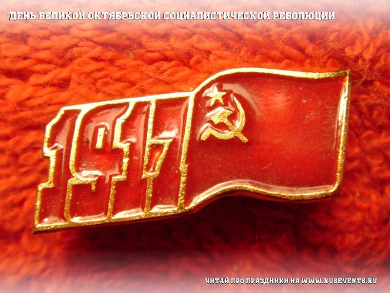 den-velikoy-oktyabrskoy-socialistichesko