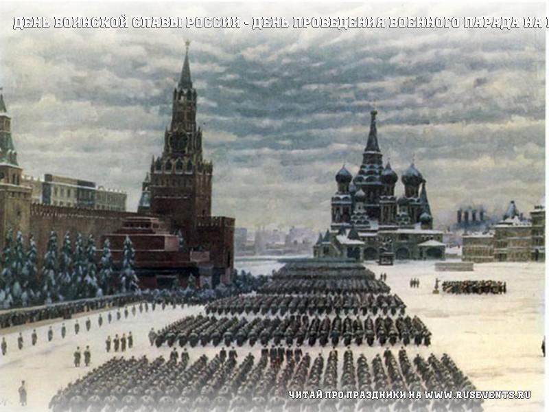 7 ноября - День воинской славы России - День проведения военного парада на Красной площади