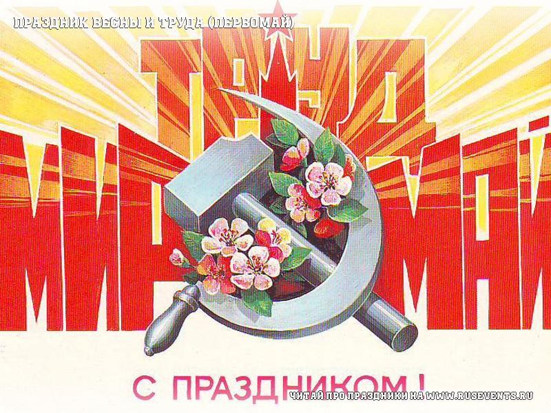 1 мая - Праздник Весны и Труда (Первомай)