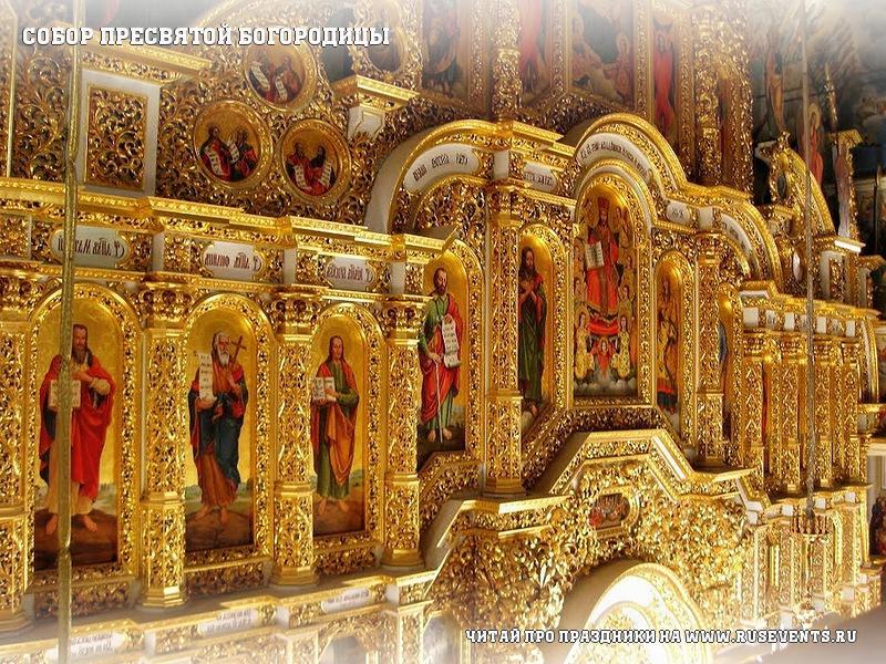 8 января - собор пресвятой богородицы!