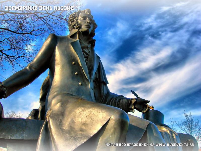 Статуя А.С. Пушкина