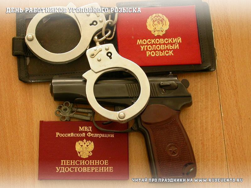 http://www.rusevents.ru/files/prazdnik/den-rabotnikov-ugolovnogo-rozyska.jpg